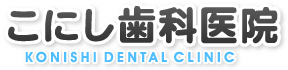 こにし歯科医院 KONOSHI DENTAL CLINIC
